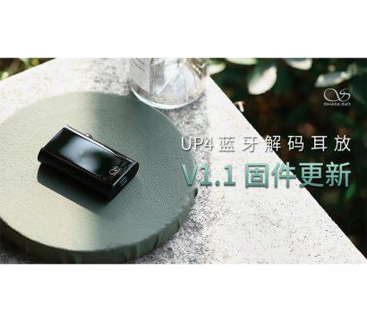 山灵UP4平衡蓝牙解码耳放,V1.1固件发布。